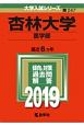 杏林大学 医学部 2019 大学入試シリーズ247