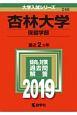 杏林大学 保健学部 2019 大学入試シリーズ248