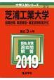 芝浦工業大学 前期日程、英語資格・検定試験利用方式 2019 大学入試シリーズ272