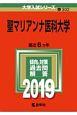 聖マリアンナ医科大学 2019 大学入試シリーズ302