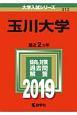 玉川大学 2019 大学入試シリーズ312