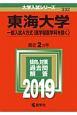 東海大学 一般入試A方式〈医学部医学科を除く〉 2019 大学入試シリーズ332