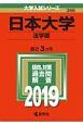 日本大学 法学部 2019 大学入試シリーズ366