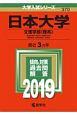 日本大学 文理学部〈理系〉 2019 大学入試シリーズ370