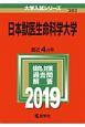 日本獣医生命科学大学 2019 大学入試シリーズ383