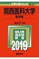 関西医科大学 医学部 2019 大学入試シリーズ481