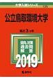 公立鳥取環境大学2019 大学入試シリーズ125