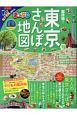 まっぷる 超詳細!東京さんぽ地図 2019