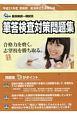 新潟県公立高校入試 筆答検査対策問題集 平成31年