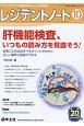 レジデントノート 20-10 2018.10 肝機能検査、いつもの読み方を見直そう! プライマリケアと救急を中心とした総合誌