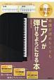 新発想で学ぶ 楽譜が読めなくてもピアノが弾けるようになる本