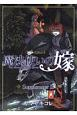魔法使いの嫁 公式副読本 Supplement(2)
