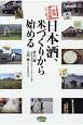 酒蔵最前線 日本酒、米づくりから始める