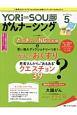 """YORi-SOU がんナーシング 8-5 特集:とっさの/NG回答例&言い換えディクショナリーつき!がんのおくすり 患者さんからの""""あるある""""クエスチョン39"""