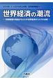 世界経済の潮流 世界経済報告 2018上半期 民間債務の増加がもたらす世界経済のリスクの点検(1)