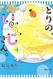 とりの、いそじさん。 My name is Mr.isoji. (4)