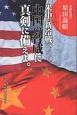 米中「新冷戦」、中国の脅威に真剣に備えよ。 今日、私が考えたこと