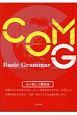 COM G-コムジー- Basic Grammar 究極の英文法