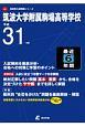 筑波大学附属駒場高等学校 平成31年 高校別入試問題シリーズA2