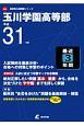 玉川学園高等部 平成31年 高校別入試問題シリーズA56