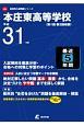 本庄東高等学校 平成31年 高校別入試問題シリーズD20