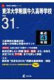 東洋大学附属牛久高等学校 平成31年 高校別入試問題シリーズE2