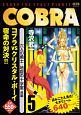 COBRA 六人の勇士 地獄の十字軍-ヘル・クルセイダース-(前) (5)