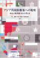 アジア共同体構築への視座 政治・経済協力から考える