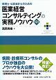税理士・公認会計士のための医業経営コンサルティングの実務ノウハウ<第2版>