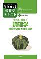 食べ物と健康 調理学 食品の調理と食事設計 Visual栄養学テキスト (4)