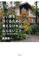 〈住まい塾〉の家づくり 伝統構法・自然素材・職人の技