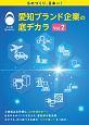 愛知ブランド企業の底ヂカラ ものづくり、日本一!(2)