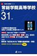 常総学院高等学校 平成31年 高校別入試問題シリーズE4