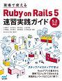 現場で使える Ruby on Rails 5 速習実践ガイド