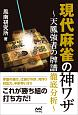 現代麻雀の神ワザ~天鳳強者の牌譜徹底分析~