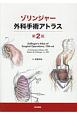 ゾリンジャー外科手術アトラス<第2版>