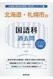 北海道・札幌市の国語科 過去問 2020 北海道の教員採用試験「過去問」シリーズ3