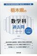 栃木県の数学科 過去問 2020 栃木県の教員採用試験「過去問」シリーズ6
