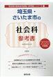 埼玉県・さいたま市の社会科 参考書 2020 埼玉県の教員採用試験「参考書」シリーズ5