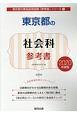 東京都の社会科 参考書 2020 東京都の教員採用試験「参考書」シリーズ4