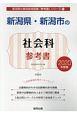 新潟県・新潟市の社会科 参考書 2020 新潟県の教員採用試験「参考書」シリーズ5