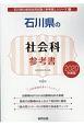 石川県の社会科 参考書 2020 石川県の教員採用試験「参考書」シリーズ5