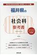 福井県の社会科 参考書 2020 福井県の教員採用試験「参考書」シリーズ5