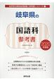 岐阜県の国語科 参考書 2020 岐阜県の教員採用試験「参考書」シリーズ3