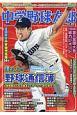 中学野球太郎 (20)