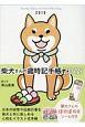 柴犬さんの歳時記手帳 2019
