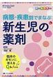病態・疾患別でまなぶ 新生児の薬剤 ネオネイタルケア2018秋季増刊