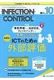 INFECTION CONTROL 27-10 2018.10 ICTのための医療関連感染対策の総合専門誌
