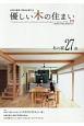 優しい木の住まい 広島の有力工務店が建てる木の家27邸 (19)