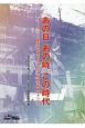 あの日 あの時 この時代 ファントム墜落五十周年・さよなら九州大学箱崎キャン